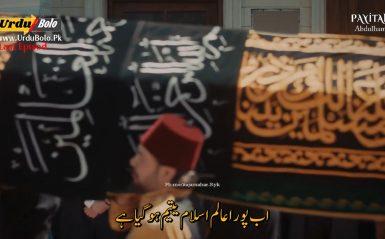 یہ جنازہ درا اصل امت مسلمہ کا جنازہ ہے، آج عالم اسلام یتیم ہو گیا  وفات سلطان عبد الحمید قسط نمبر 154