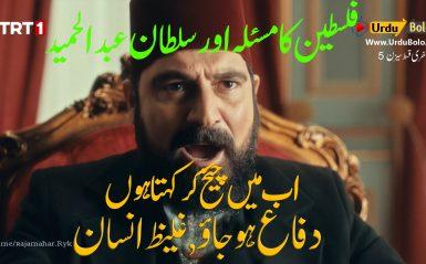 فلسطین کا مسئلہ اور سلطان عبد الحمید